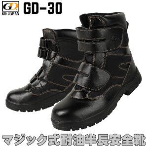 安全靴 ジーデージャパン 安全ブーツ GD-30 半長靴 マジック メンズ 作業靴 24.5cm〜30cm