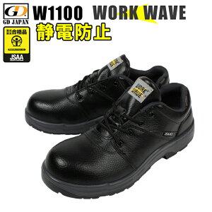 安全靴 ジーデージャパン WORKWAVE 短靴 W1100 ローカット 紐 メンズ レディース 作業靴 JSAA規格A種 制電 23.5cm〜30cm