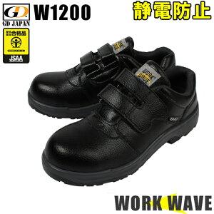 安全靴 ジーデージャパン WORKWAVE 短靴 W1200 ローカット マジック メンズ レディース 作業靴 JSAA規格A種 制電 23.5cm〜30cm