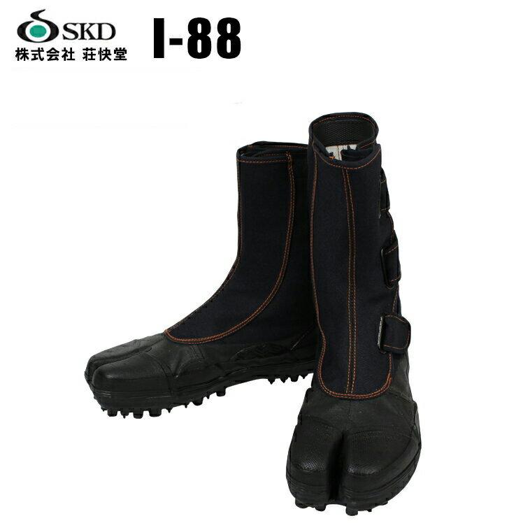 荘快堂 作業靴 (先芯なし)I-88作業靴 股付スパイクシューズ朝霧