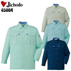 作業服 自重堂 長袖シャツ 45004 メンズ オールシーズン用 作業着 上下セットUP対応 (単品) S〜5L