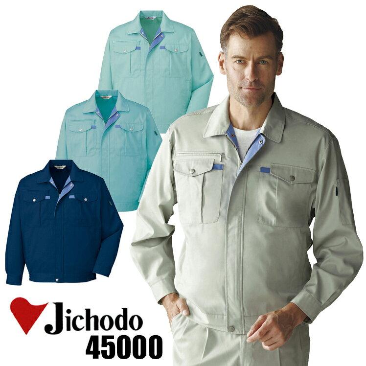 作業服 作業着 ワークウェア自重堂 長袖ブルゾン 45000 メンズ 春夏用S-5L 上下セットUP対応