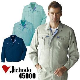 作業服 自重堂 長袖ブルゾン 45000 メンズ 春夏用 作業着 S-5L 上下セットUP対応(単品)