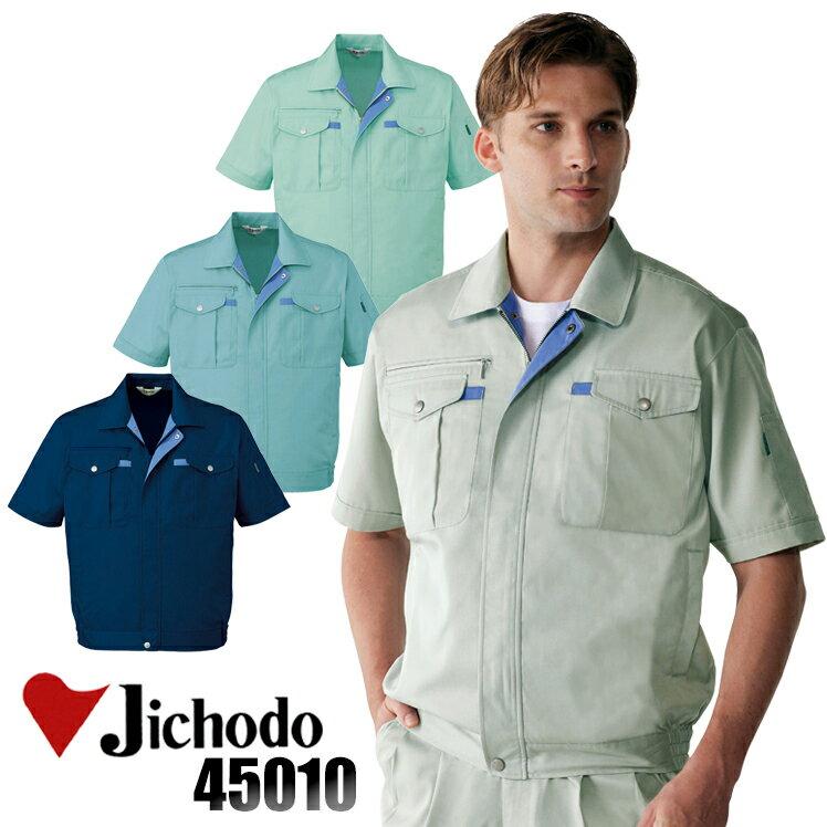 作業服 作業着 ワークウェア自重堂 半袖ブルゾン 45010 メンズ 春夏用S-5L 上下セットUP対応