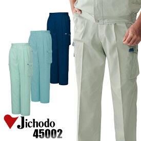 作業服 作業着 作業ズボン自重堂 カーゴパンツ 45002 メンズ 春夏用70-120 上下セットUP対応
