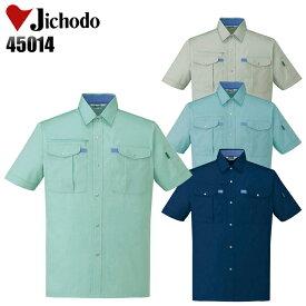 作業服 作業着 ワークウェア自重堂 半袖シャツ 45014 メンズ 春夏用S-5L 上下セットUP対応 (単品)