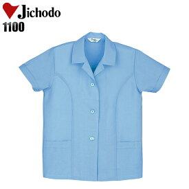 作業服・作業着・ワークユニフォーム春夏用 スモック 自重堂 Jichodo 1100ポリエステル65%・レーヨン35%レディース