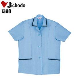 作業服・作業着・ワークユニフォーム春夏用 スモック 自重堂 Jichodo 1300ポリエステル65%・綿35%レディース