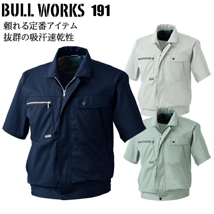 作業服 作業着 ワークウェア桑和 半袖ブルゾン 191 メンズ 春夏用M-6L 上下セットUP対応