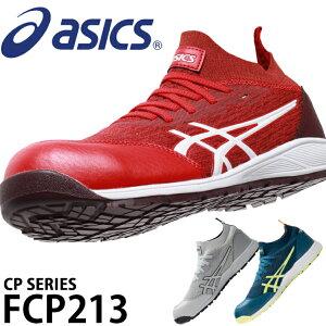 アシックス 安全靴 安全スニーカー スリッポン メンズ 耐滑 耐油 作業靴 24.5cm-30cm FCP213 1271A052