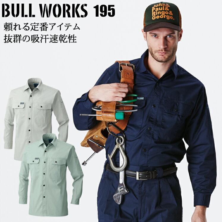 作業服 作業着 ワークウェア桑和 長袖シャツ 195 メンズ オールシーズン用上下セットUP対応