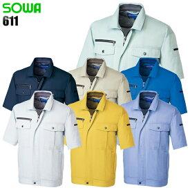 作業服 桑和(SOWA)・作業着・ワークユニフォーム春夏用 半袖ブルゾン 桑和 SOWA 611ポリエステル65%・綿35%メンズ