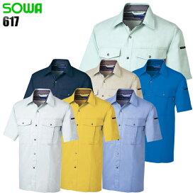 作業服 桑和(SOWA)・作業着・ワークユニフォーム春夏用 半袖シャツ 桑和 SOWA 617ポリエステル65%・綿35%メンズ