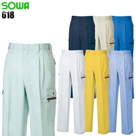 作業服 桑和(SOWA)・作業着・作業ズボン・ワークパンツ春夏用 カーゴパンツ 桑和 SOWA 618ポリエステル65%・綿35%メンズ