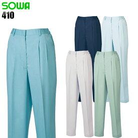作業服 桑和(SOWA)・作業着・ワークユニフォーム春夏用 女子スラックス 桑和 SOWA va410ポリエステル65%・綿35%レディース