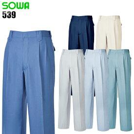 作業服 桑和(SOWA)・作業着・作業ズボン・ワークパンツ春夏用 スラックス 桑和 SOWA 539綿100%メンズ