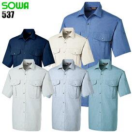 作業服 桑和(SOWA)・作業着・ワークユニフォーム春夏用 半袖シャツ 桑和 SOWA 537綿100%メンズ