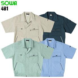 作業服 桑和(SOWA)・作業着・ワークユニフォーム春夏用 半袖ブルゾン 桑和 SOWA 481ポリエステル65%・綿35%メンズ