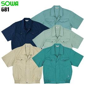 作業服 桑和(SOWA)・作業着・ワークユニフォーム春夏用 半袖ブルゾン 桑和 SOWA va681ポリエステル60%・綿40%メンズ
