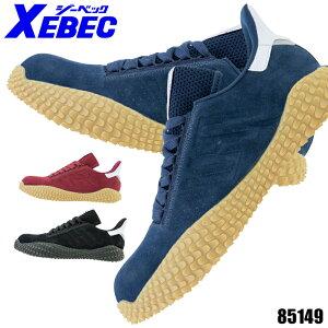 安全靴 ジーベック 安全スニーカー 85149 ローカット 紐タイプ メンズ レディース 作業靴 JSAA規格 22cm-30cm
