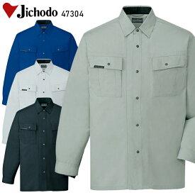 作業服 自重堂 長袖シャツ 47304 メンズ オールシーズン用 作業着 上下セットUP対応 (単品) S〜5L