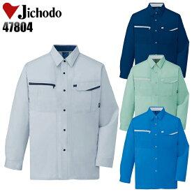 作業服 自重堂 長袖シャツ 47804 メンズ オールシーズン用 作業着 上下セットUP対応 S〜5L