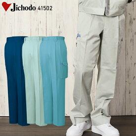 作業服 作業着 作業ズボン自重堂 ツータック カーゴパンツ 41502 メンズ 秋冬用上下セットUP対応