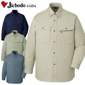 作業服・作業着・ワークユニフォーム秋冬用 長袖シャツ 自重堂 Jichodo 41604綿100%メンズ