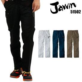 自重堂 Jawin カーゴパンツ 51502 メンズ 秋冬用作業服 作業着 作業ズボン 帯電防止 W70〜120