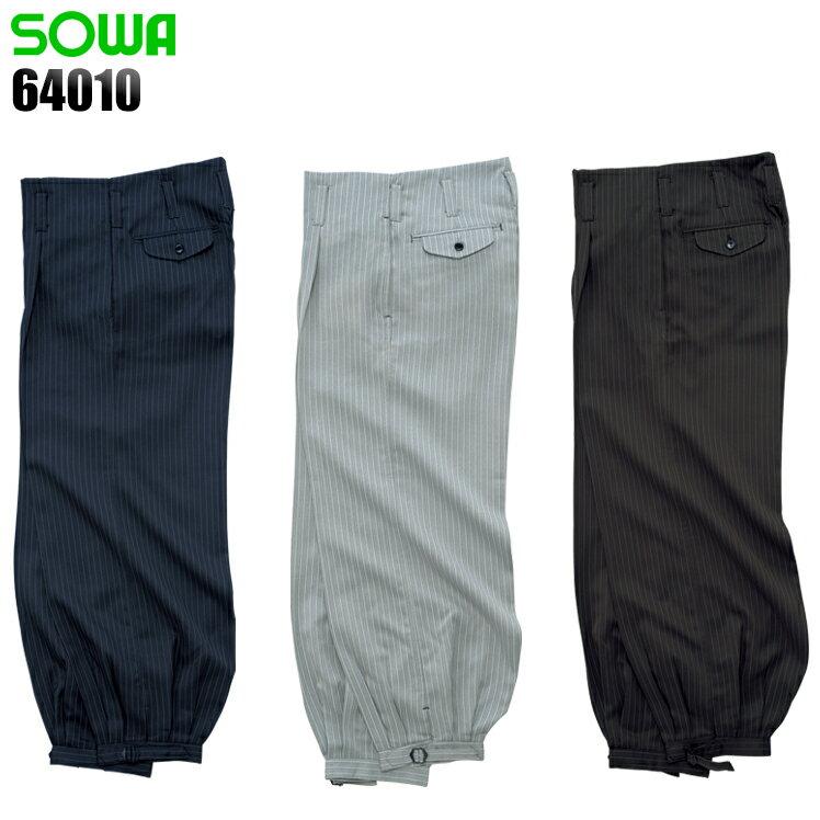 作業服・作業着・鳶 服ニッカ 桑和 SOWA 64010ポリエステル100%メンズ