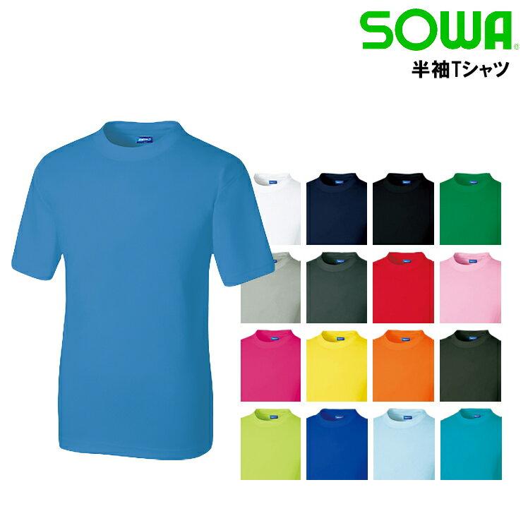 作業服・作業着・ワークユニフォーム半袖Tシャツ 桑和 SOWA 50383ポリエステル100%メンズ