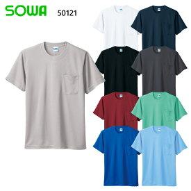 作業服・作業着・ワークユニフォーム半袖Tシャツ 桑和 SOWA 50121ポリエステル100%メンズ