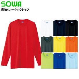 作業服 桑和 長袖Tシャツ クルーネック 50382 メンズ オールシーズン用 作業着 ワークユニフォーム S〜4L