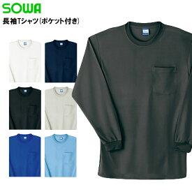 作業服・作業着・ワークユニフォーム長袖Tシャツ 桑和 SOWA 50122ポリエステル100%メンズ