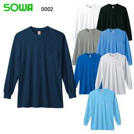 作業服 桑和 長袖Tシャツ ポケット付 0002 メンズ オールシーズン用 作業着 ワークユニフォーム M〜4L