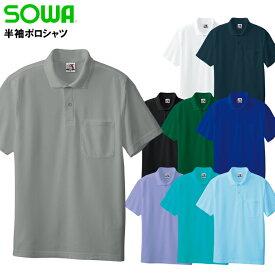 作業服 桑和 半袖ポロシャツ ポケット付 0027 メンズ レディース オールシーズン用 作業着 ワークユニフォーム SS〜6L