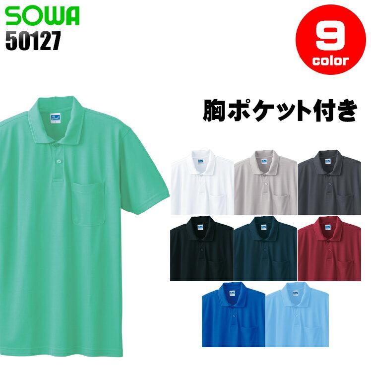 作業服・作業着・ワークユニフォーム半袖ポロシャツ 桑和 SOWA 50127ポリエステル100%メンズ