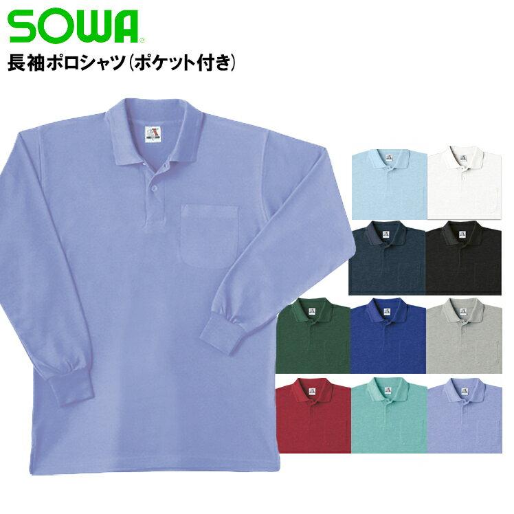 作業服・作業着・ワークユニフォーム長袖ポロシャツ 桑和 SOWA 0020ポリエステル65%・綿35%メンズ