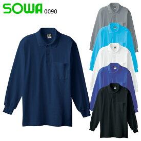 作業服 桑和 長袖ポロシャツ ポケット付 0090 メンズ オールシーズン用 作業着 ワークユニフォーム S〜4L