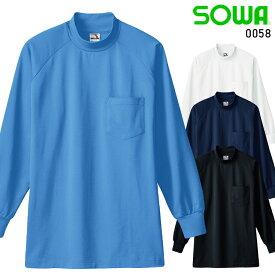 作業服・作業着・ワークユニフォームハイネックシャツ 桑和 SOWA 0058表:ポリエステル100%メンズ