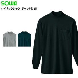 作業服・作業着・ワークユニフォーム長袖ハイネックシャツ 桑和 SOWA 50108綿100%(カラーにより混合素材有)メンズ