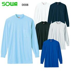 作業服・作業着・ワークユニフォーム長袖ハイネックシャツ 桑和 SOWA 0008綿100%メンズ