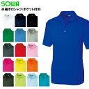 作業服・作業着・ワークユニフォーム半袖ポロシャツ 桑和 SOWA 50397ポリエステル100%メンズ