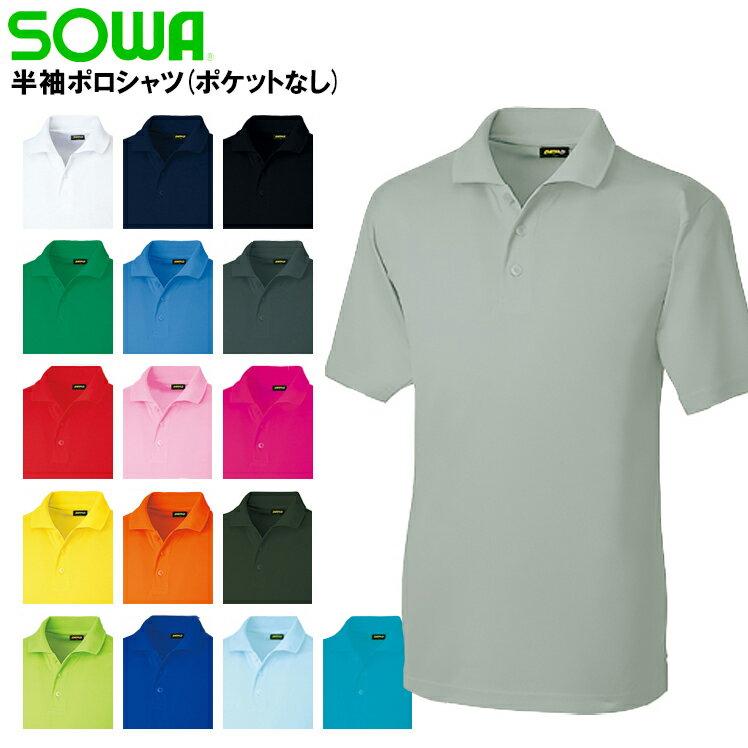 作業服・作業着・ワークユニフォーム半袖ポロシャツ(ポケットなし) 桑和 SOWA 50396ポリエステル100%メンズ