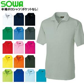 作業服 桑和 半袖ポロシャツ ポケットなし 50396 メンズ レディース オールシーズン用 作業着 ワークユニフォーム SS〜6L
