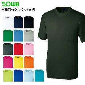 作業服・作業着・ワークユニフォーム半袖Tシャツ 桑和 SOWA 50381ポリエステル100%メンズ