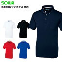作業服・作業着・ワークユニフォーム半袖ポロシャツ 桑和 SOWA 50391ポリエステル100%メンズ