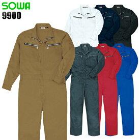 作業服・作業着・ワークユニフォーム長袖つなぎ服 桑和 SOWA 9900ポリエステル80%・綿20%メンズ