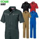 作業服・作業着・ワークユニフォーム半袖つなぎ服 桑和 SOWA 9907ポリエステル80%・綿20%メンズ