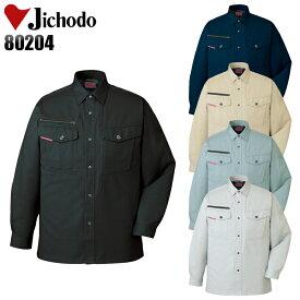 作業服 自重堂 長袖シャツ 80204 メンズ 秋冬用 作業着 上下セットUP対応 (単品) S〜5L